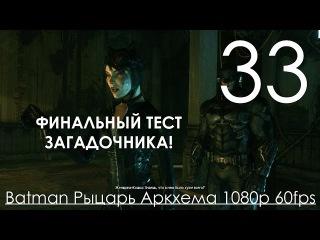 Batman Arkham Knight Рыцарь Аркхема Прохождение на русском Часть 33 Месть загадочника Final Exam