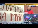 Более 100 тысяч человек пришли на митинг-концерт в честь Дня воссоединения с Крымом в Москве