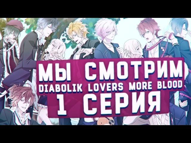 РЕАКЦИЯ НА: Diabolik Lovers More Blood серия 1 [TarelkO]