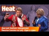 Дмитрий Бикбаев передразнил Николая Баскова на шоу Один в один
