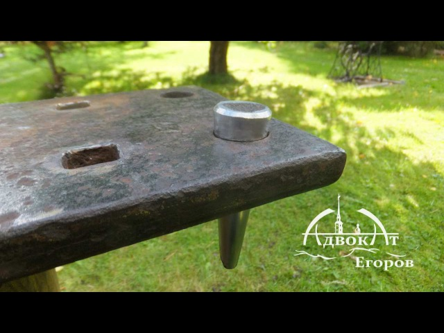 Самодельная наковальня от адвоката Егорова DIY homemade anvil