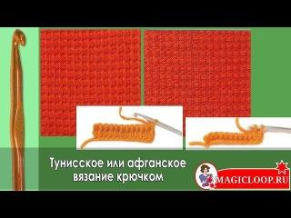 Вязание крючком - Урок 25 Тунисское вязание (Tunisian (Afghan) Stitch)