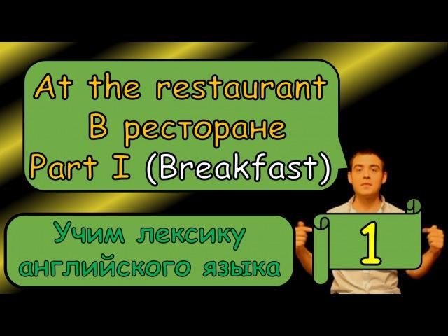 1. Английский (лексика) AT THE RESTAURANT В РЕСТОРАНЕ (Max Heart)