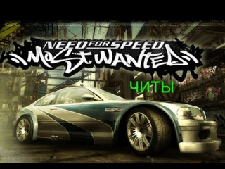 Читы для NFS Most Wanted Black Edition