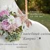 """Свадебный салон в Колпино """"Каприз"""", свадьба в Ко"""