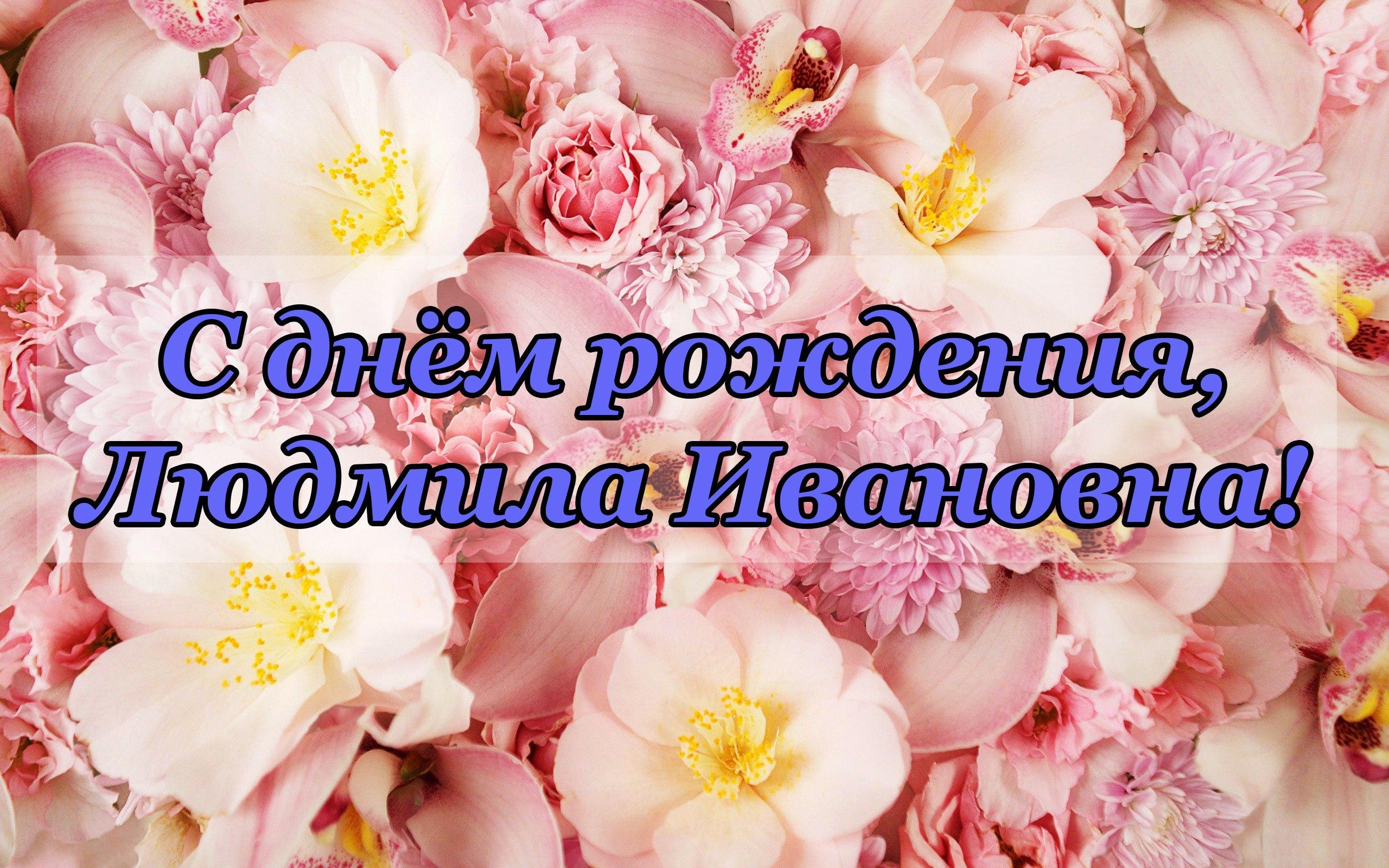 Днем, картинки с днем рождения людмила михайловна