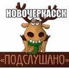 Подслушано Новочеркасск  :-)