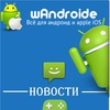 Wandroide | Все для Android и Apple iOS