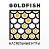 Магазин настольных игр GoldFish (С-Пб)