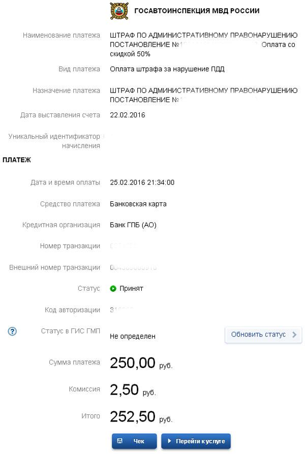 Мой штраф оплачен через сайт Госуслуги со скидкой 50%