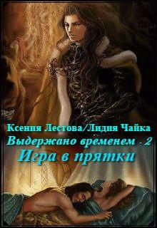 КСЕНИЯ ЛЕСТОВА ЛИДИЯ ЧАЙКА ВСЕ КНИГИ СКАЧАТЬ БЕСПЛАТНО