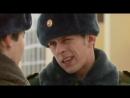 Кремлёвские курсанты 1 сезон 56 серия (СТС 2009)