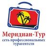 """Горящие туры """"Меридиан-Тур"""" Подольск"""