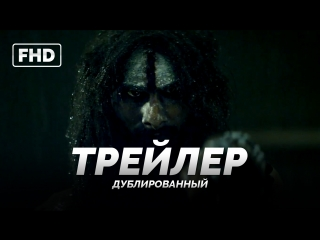 DUB | Трейлер: «По ту сторону двери / The Other Side of the Door» 2015