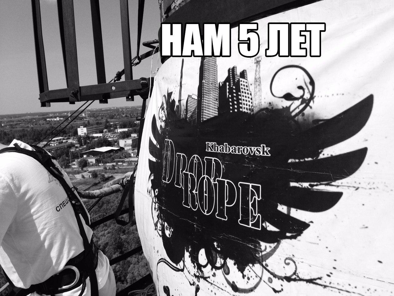 Афиша Хабаровск 05/06 Нам 5 лет! ДР team DROPROPE на Полтиннике