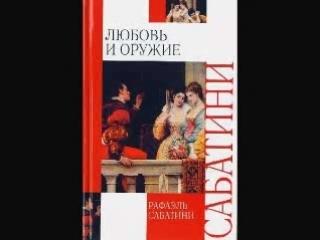 Рафаэль Сабатини - Любовь и оружие. Часть 1 [  Роман, приключения. Светлана Раскатова  ]