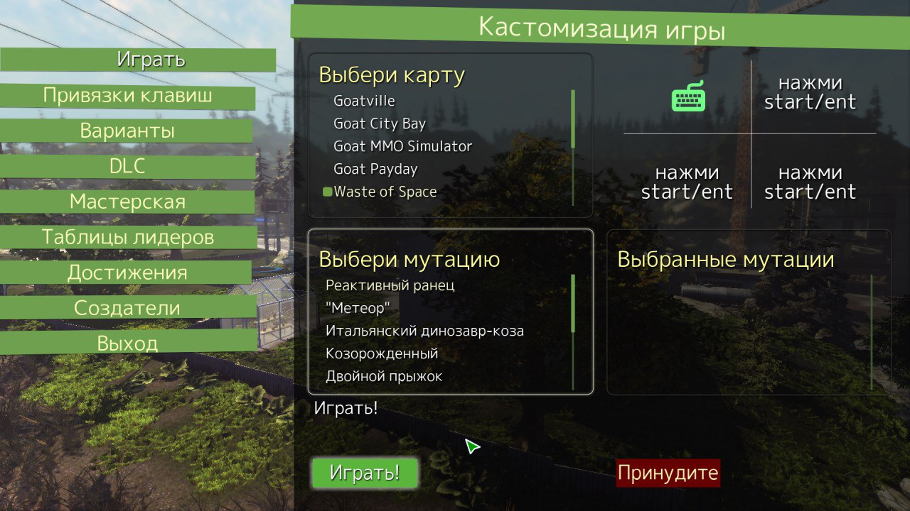 Goat Simulator: Waste of Space (2016) PC - Скриншот 1