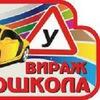 """Автошкола """" Вираж """" Воскресенск"""