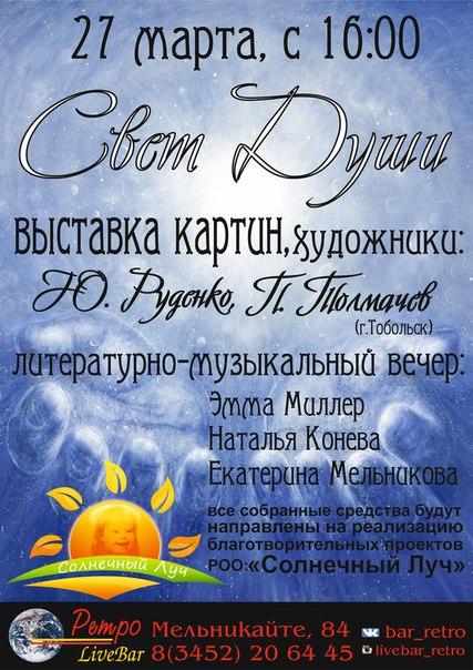 Куда сходить в Тюмени в выходные: 25 - 27 марта 13