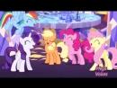 My Little Pony. Friendship is Magic/ Мой Маленький Пони. Дружба - это Магия: Превратим этот замок в домMega Voices
