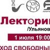 Лекторий: Ася Казанцева