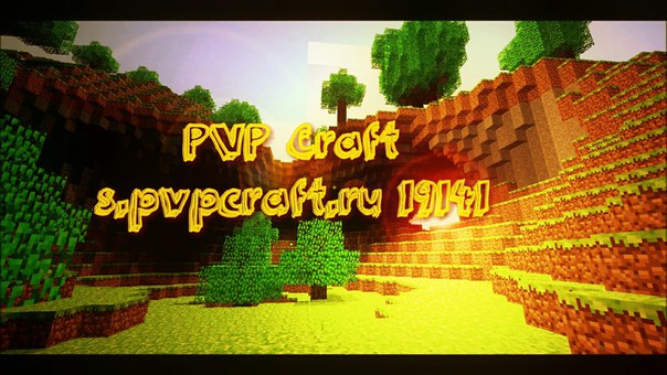PVP Craft