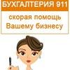 """Бухгалтерские услуги в Минске """"Бухгалтерия 911"""""""