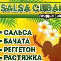 Логотип Salsa Cubana - Сальса в Хабаровске