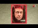 Кто Такой Солженицын Скандальная Правда О Писателе