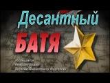 Десантный батя ( 5 серия ) . военный сериал