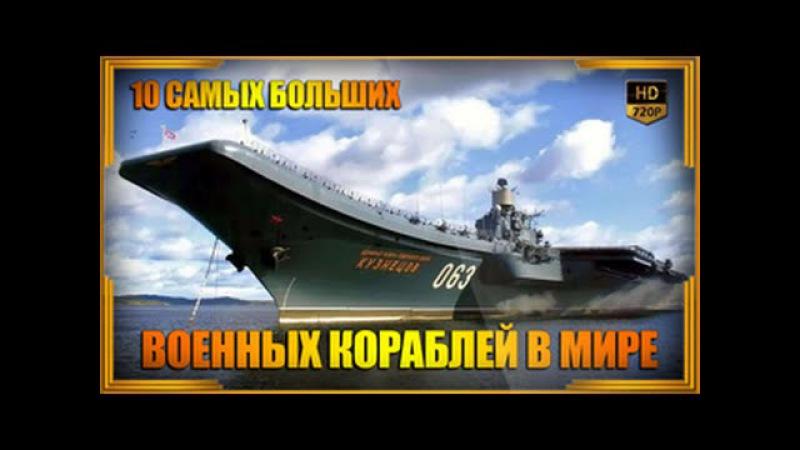 10 самых больших военных кораблей в мире | ФЛОТ