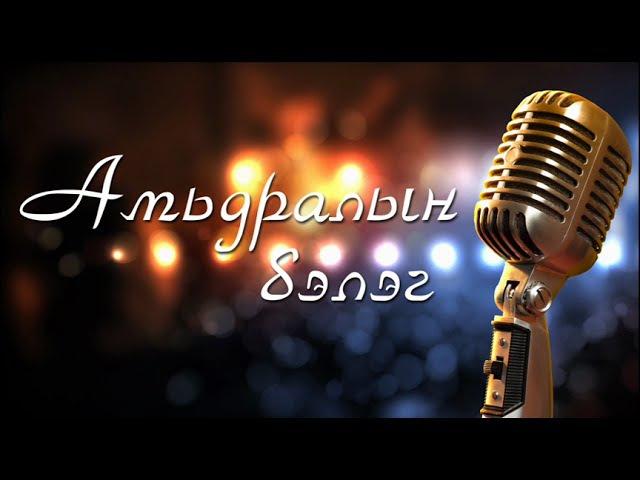 Chuka - Amidraliin beleg (Lyrics video)