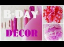 Как украсить комнату на День Рождения * Оформляем детский праздник DIY Birthday Room Decor
