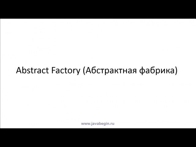 04 - Design Patterns. Abstract Factory
