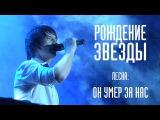 Он умер за нас - Дмитрий Притула