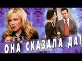 Она сказала да!  Русские фильмы 2015 Новые русские фильмы 2015