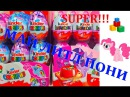 ☆ Май литл пони Киндер сюрпризы. Распаковка. My little pony Kinder surprise.Unboxing