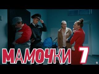 Мамочки - Сезон 1 Серия 7 - русская комедия HD