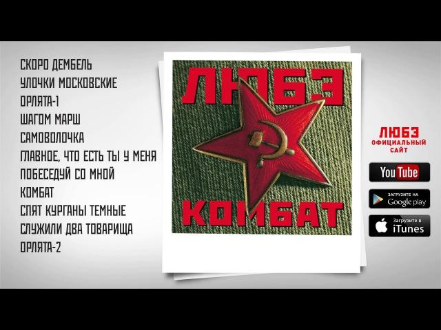 ЛЮБЭ Комбат 1996 full audio