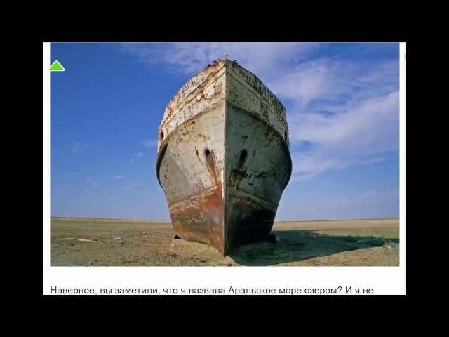 Почему исчезло Аральское море? Вся правда!