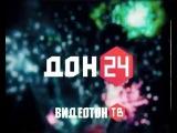 Программа «ОкНо» на канале «Дон 24»