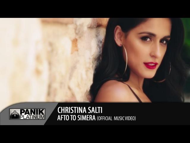 Xristina Salti - Ayto To Simera