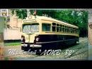 Проект ТРАМВАИ РОССИИ выпуск 43 Модель МТВ 82 Project TRAMS IN RUSSIA part 43 MTV 82
