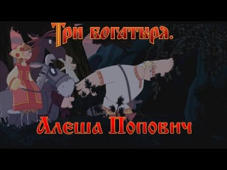 Алеша Попович и Тугарин Змей - Может за руки возьмемся (мультфильм)
