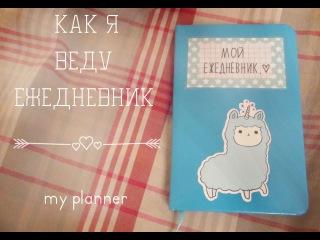 ♥ мой ежедневник ♥ как я его веду? ♥