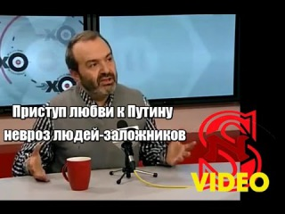 Шендерович: Приступ любви к Путину - это невроз людей-заложников