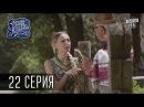 Однажды под Полтавой / Одного разу під Полтавою - 2 сезон, 22 серия Комедийный сер ...