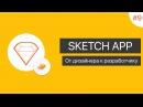 UI в Sketch App: Урок 9. От дизайнера к разработчику