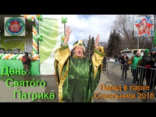 День Святого Патрика. Парад в парке Сокольники. Moscow Shamrocks. City Pipes. IrishWeek 2016