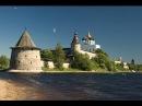 Псковский - Кремль или Кром. Несгибаемое место России на реке Великой. Большая история